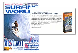 surfing world